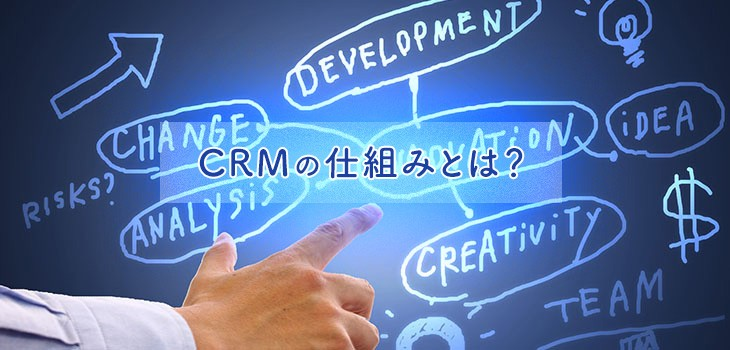 CRMで顧客管理を仕組み化する方法とは?