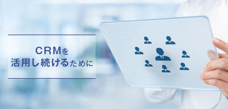 CRMの活用術をご紹介。成功する5つのポイントとは