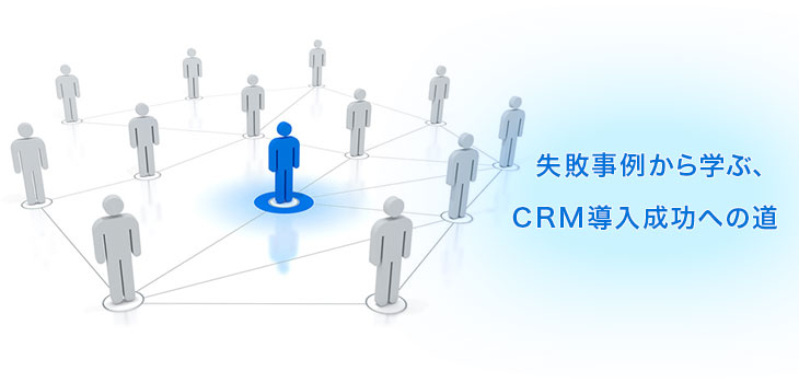 失敗事例から学ぶ、CRM導入成功への3つのポイント