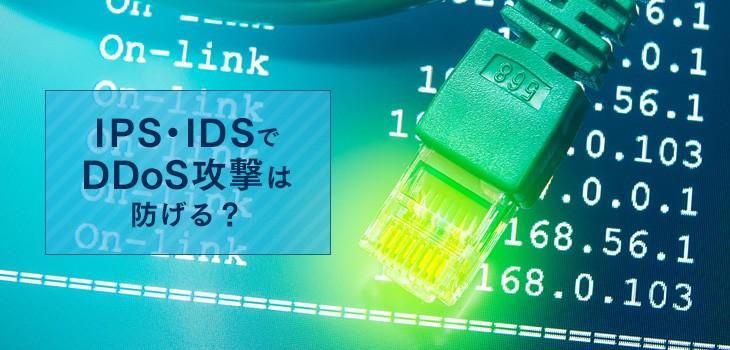 IPS・IDSで検知・防御できる攻撃の種類は?