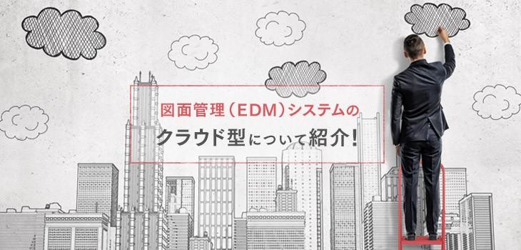 図面管理(EDM)システムのクラウド型について紹介!