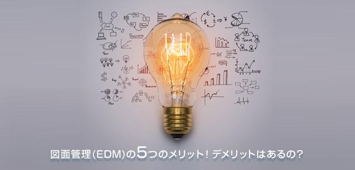 図面管理(EDM)の5つのメリット!デメリットはあるのか?