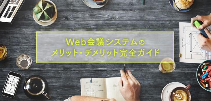 Web会議システムのメリット・デメリット完全ガイド!