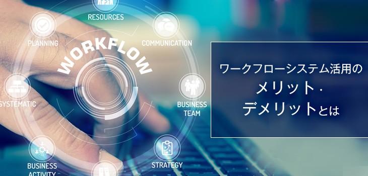ワークフローシステムのメリットとは?デメリットや導入の注意点も解説