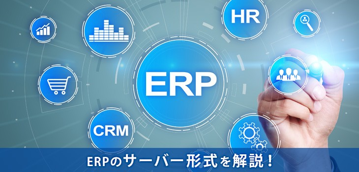 【ERP】サーバー別の導入パターンを解説!注目のクラウド化とは?