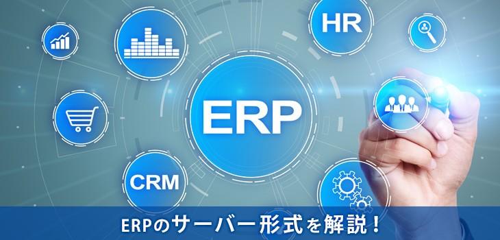 ERPのサーバー形式を解説!注目のクラウド化、ハイブリッド型とは?