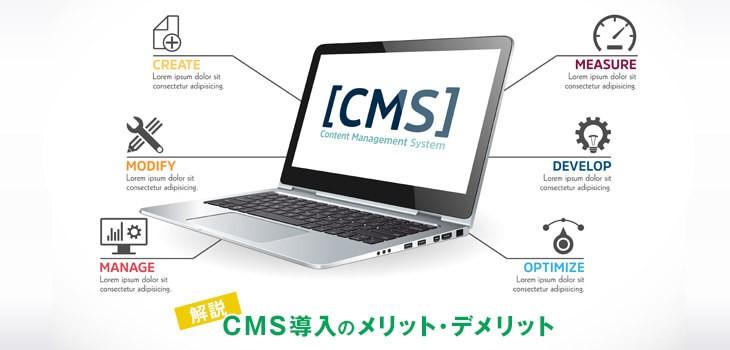CMS利用のメリット・デメリットとは?クラウド型CMSも徹底解説!