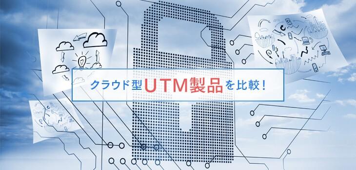 クラウド型UTM製品を比較!特徴やメリットも徹底的に解説