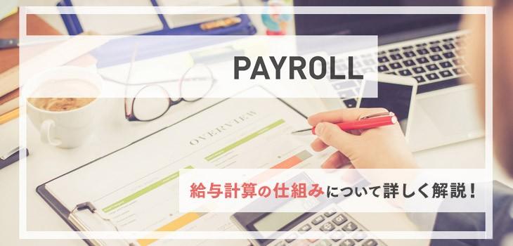 給与計算の仕組みをわかりやすく解説!給与計算の方法も紹介