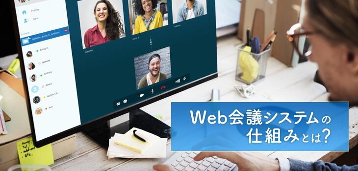 Web会議システムの仕組みを解説。必要なものから導入までのステップ