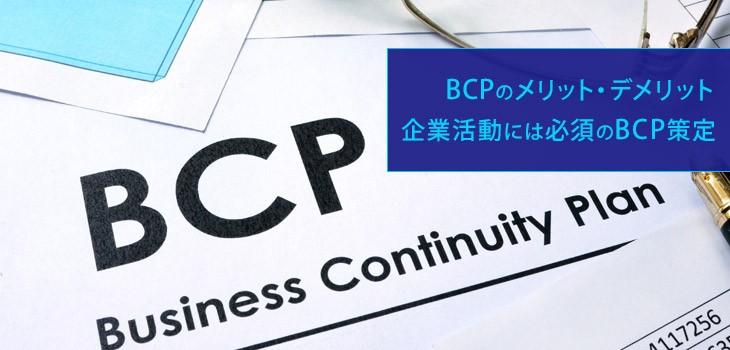 BCPのメリット・デメリットは?企業活動には必須のBCP策定