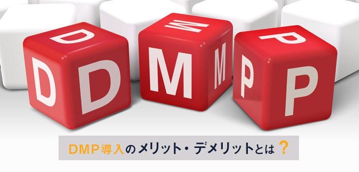 DMP導入のメリット・デメリットとは?種類や選定ポイントも解説
