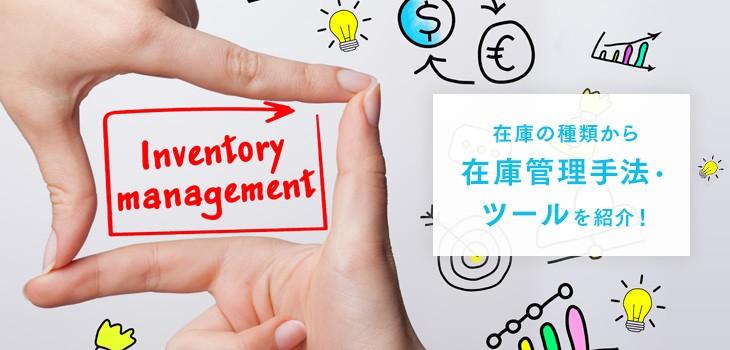 在庫管理の種類を解説!管理手法から在庫管理システムの選び方まで