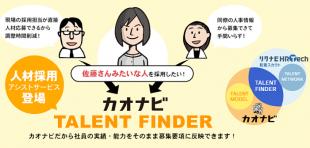 求職者データベースと人事システムが連携 よりマッチした候補者レコメンドが可能に