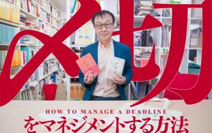 名作を生み出した文豪たちも悩んでいた! 話題の書籍『〆切本』の編集者に聞いた、「〆切」をマネジメントする方法