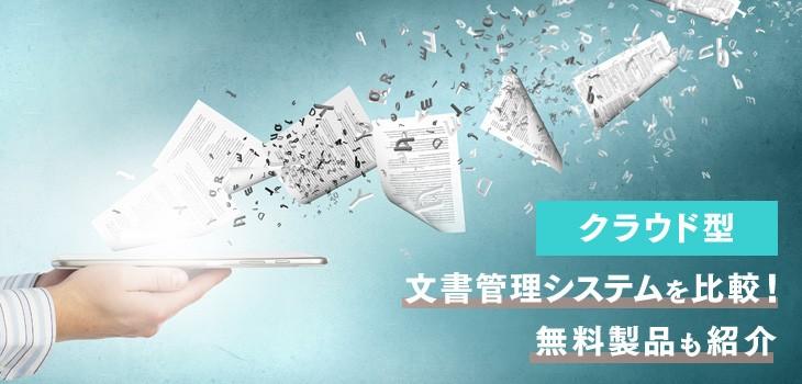 クラウド型文書管理システム22選!無料製品もご紹介