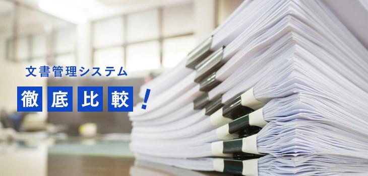 文書管理システム徹底比較16選!選び方・効果もあわせて解説!