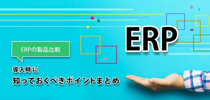 ERPを比較!導入時に知っておくべきポイントと製品もご紹介