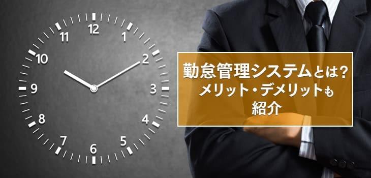 【3分でわかる】勤怠管理システムの導入メリット・デメリット