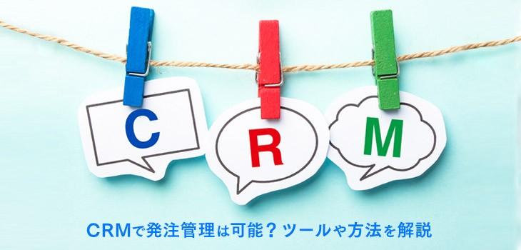 CRMで発注管理は可能?応用方法や対応可能なツールは?