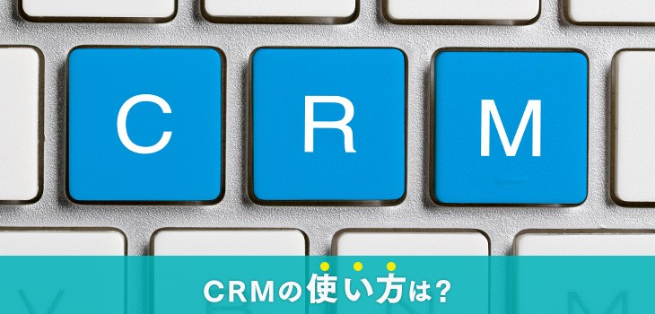 CRMの使い方は?役立つ活用事例も紹介!