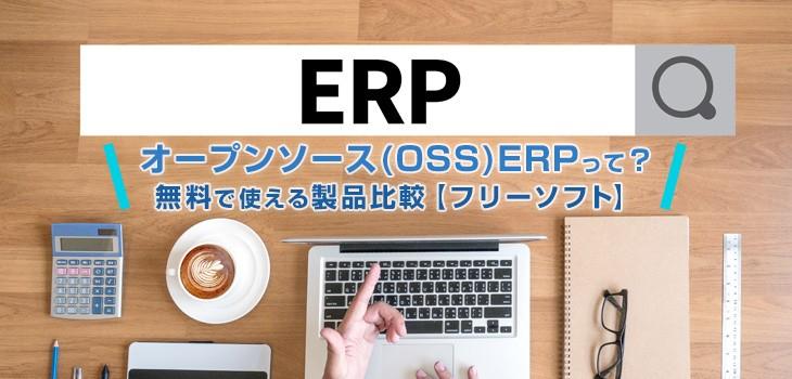 オープンソース(OSS)ERPって?無料で使える製品比較【フリーソフト】