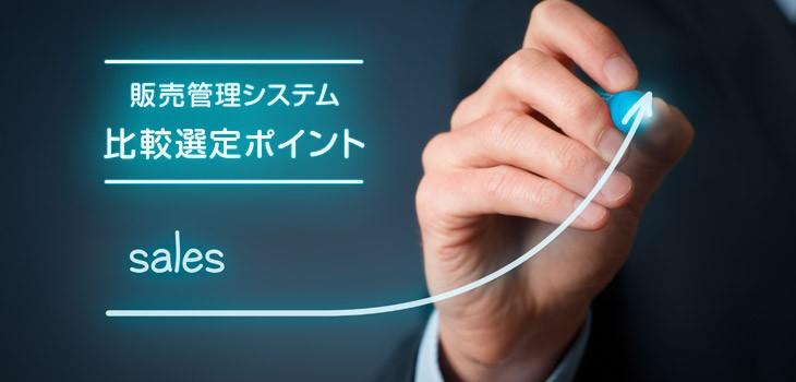 【規模・業界別39選】販売管理システムを比較!選定ポイントも解説