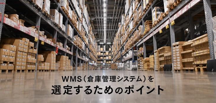 WMS(倉庫管理システム)を選定するための7つのポイント
