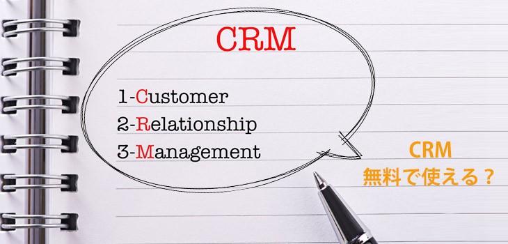 CRMは無料で使える?その方法と製品を紹介