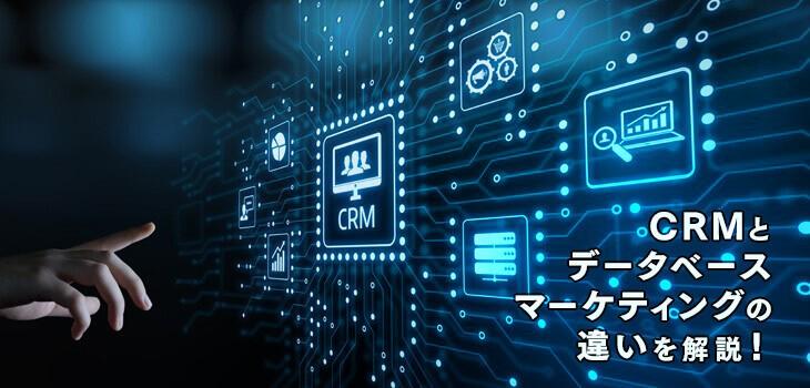CRMとデータベースマーケティングの違いを解説!活用法も紹介