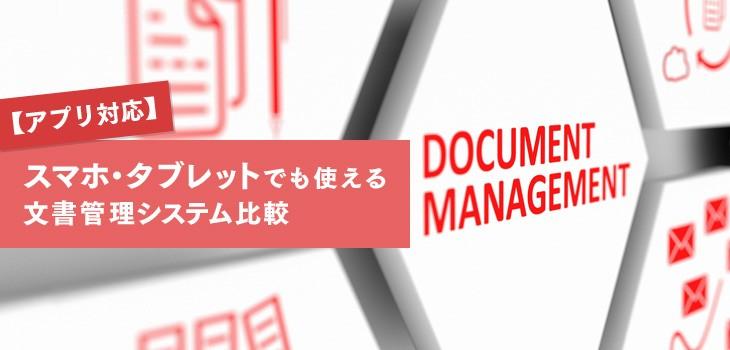 【アプリ対応】スマホ・タブレットでも使える文書管理システムを比較