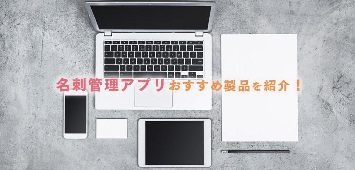 名刺管理アプリおすすめ13選!オフライン・クラウド別に厳選!
