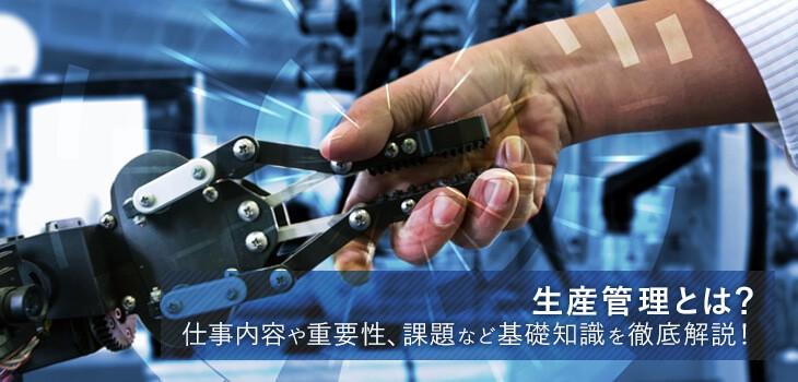 生産管理の基本を解説!システム利用でさらなる生産現場の業務改善へ