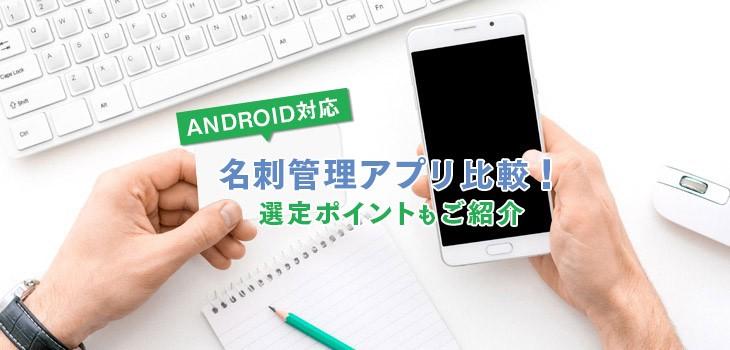 【Android版】名刺管理アプリを比較7選。選定ポイントもご紹介