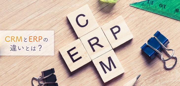 CRMとERPの2つの違いとは?役割や目的を比較!選定のポイントも解説