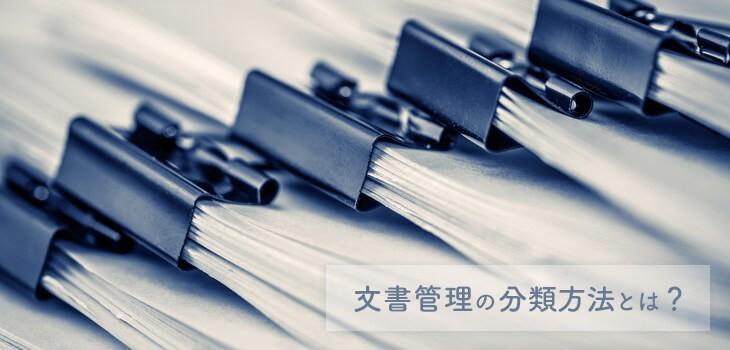 文書管理の分類方法とは?ドキュメント整理のポイントも解説!