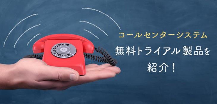 コールセンターシステムを無料で使う方法は?トライアル付き製品をご紹介
