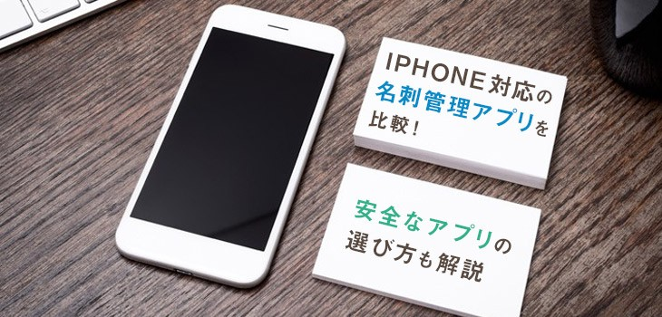 iPhone対応の名刺管理アプリ12選比較!安全なアプリの選び方も解説
