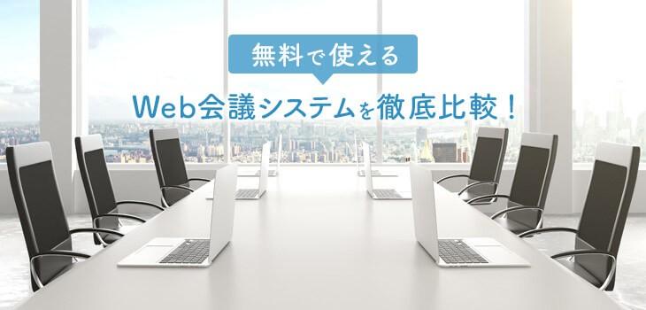 無料で使えるWeb会議システム12製品を徹底比較!利用の注意点も解説