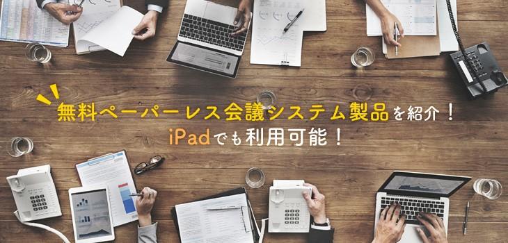 無料ペーパーレス会議システム製品を紹介!iPadでも利用可能!?