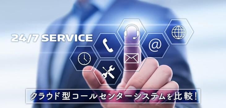 クラウド型コールセンターシステムのメリットや機能、人気製品を比較