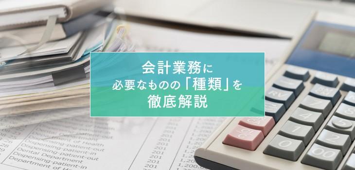 【会計の種類を基礎から解説】効率的な会計業務を!