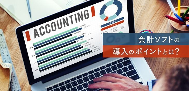 会計システムの構成方法を解説!注意すべきは業務フロー!?