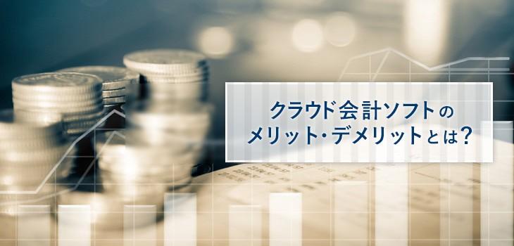 クラウド型会計ソフトのメリットとデメリットを完全網羅!