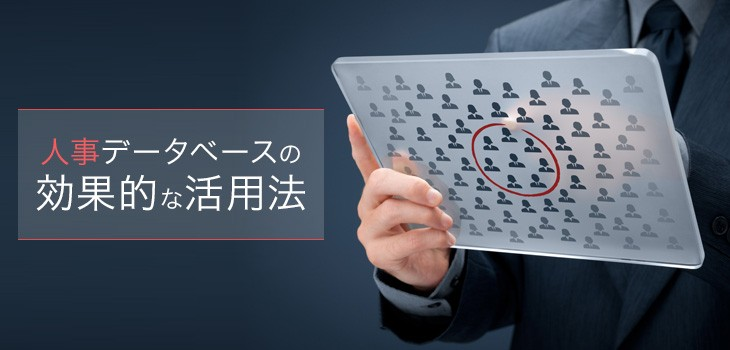人事データベースの活用法とは?構築する際のポイントも解説