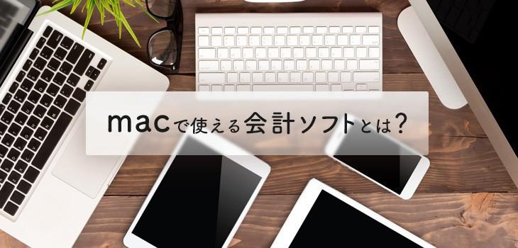 Mac対応の会計ソフトとは?クラウド版・インストール版製品を紹介!