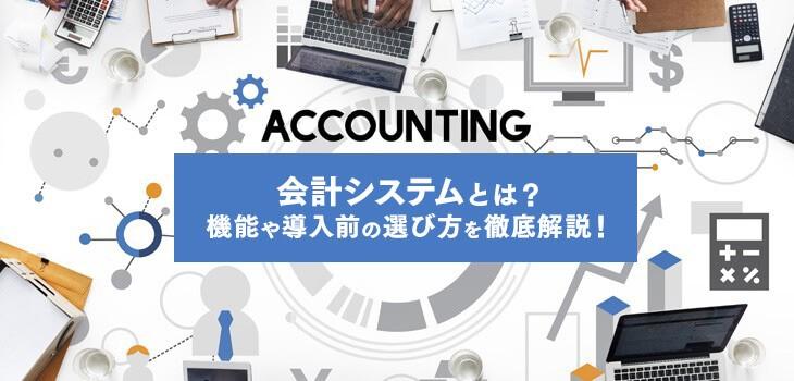 会計システムの基本知識|導入利点と選定ポイントを解説