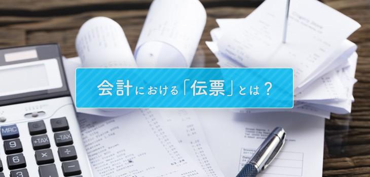 会計伝票の種類を徹底解説!会計ソフト利用時に伝票は必要か