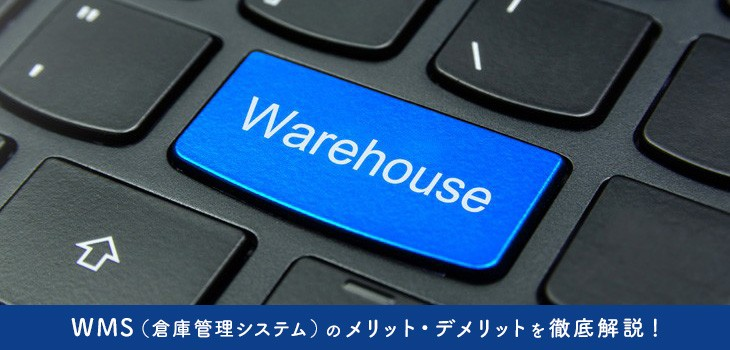 WMS(倉庫管理システム)のメリット・デメリットを徹底解説!