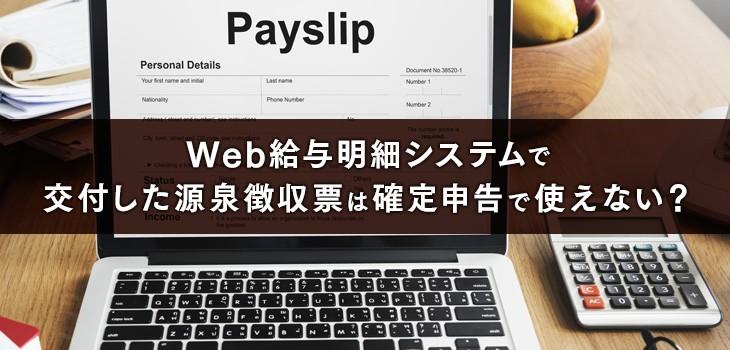Web給与明細システムで交付した源泉徴収票は確定申告で使えない?